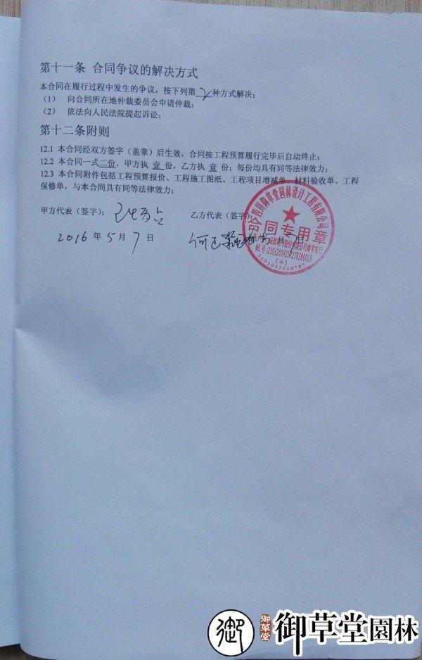 签订石象湖莫扎特庄园56号设计施工