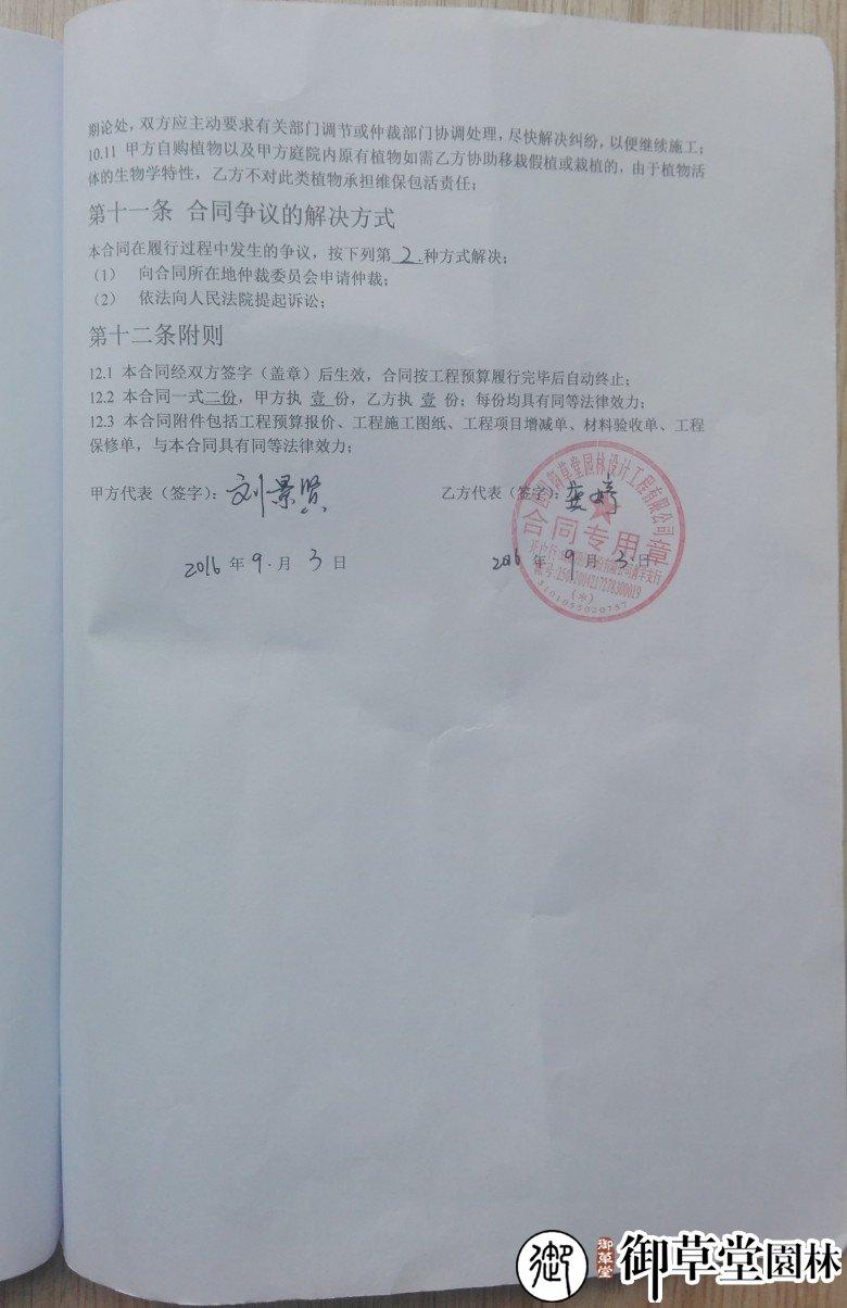 祝贺设计师龚婷签订南湖国际花园设计施工合同