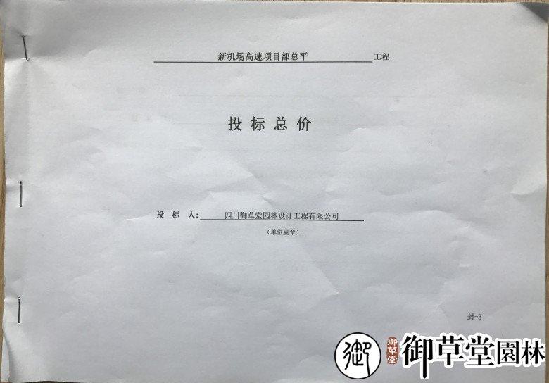 热烈祝贺简阳新机场高速项目部总平工程设计施工项目合同签订