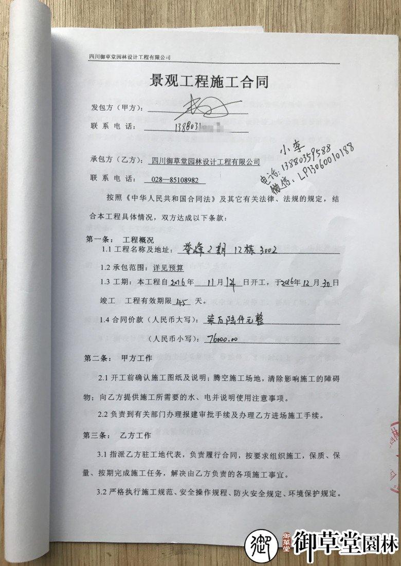 祝贺设计师龚婷签订誉峰花园设计施工合同